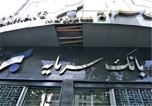 مدیرعامل سابق بانک سرمایه بازداشت شد