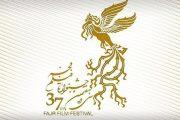 بیانیه هیئت داوران جشنواره فیلم فجر