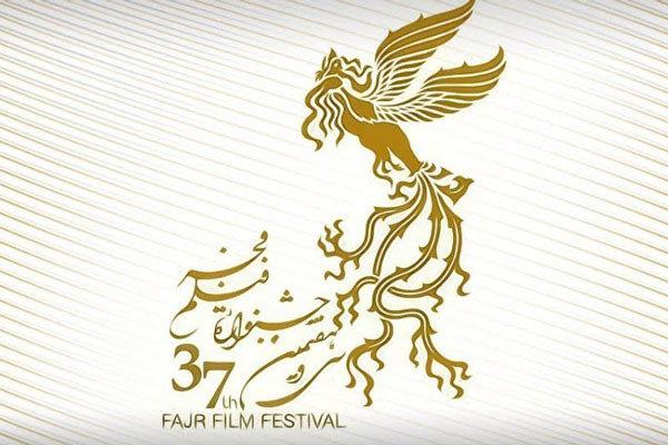 فراز و نشیب جشنواره فیلم فجر امسال