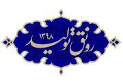 اولویت های هفت گانه وزارت صمت برای رونق تولید مشخص شد