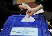 آغاز جذب و آموزش ناظران انتخابات شورای اسلامی شهر