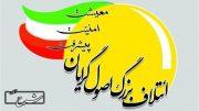 اسامی لیست واحد اصولگرایان تبریز برای شورای اسلامی شهر