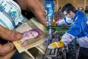 پرداخت عیدی بازنشستگان تامین اجتماعی آغاز شد