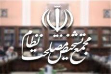 لایحه CFT به گردن مجمع تشخیص مصلحت نظام افتاد