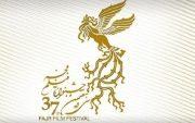 پخش زنده فرش قرمز جشنواره فیلم فجر