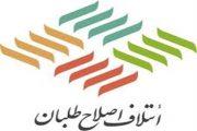 لیست واحد اصلاحات در انتخابات شورای شهر تبریز اعلام شد