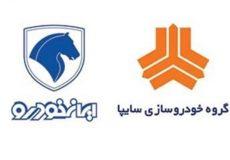 وضعیت خودرو و ورود ویژه دادستان کل کشور / وزیر صمت به ایران خودرو و سایپا کارت زرد داد