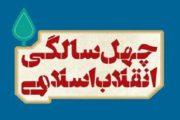 ستاد بزرگداشت چهل سالگی انقلاب اسلامی تشکیل شد