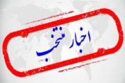 سقوط هواپیمای ارتش/ بازتاب سخنان موسوی خوئینیها علیه هاشمی/نشست ضد ایرانی لهستان