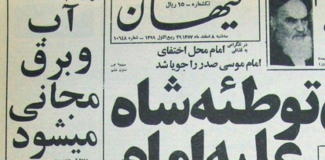 آیا امام قول مجانی شدن آب و برق را داده بود؟!