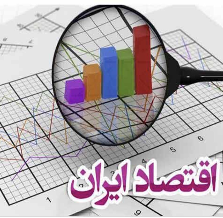 دو روی سکه آینده اقتصاد ایران
