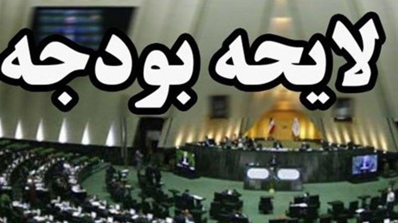 دو لایحه بودجه ۹۹ در مجلس دهم رد شد