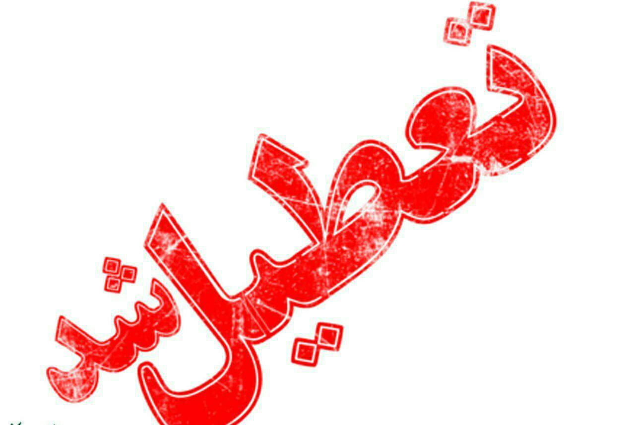 همه مدارس و دانشگاه های آذربایجان شرقی تا آخر هفته تعطیل شد