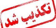 بازداشت رئیس سازمان صنعت معدن و تجارت استان ایلام تکذیب شد