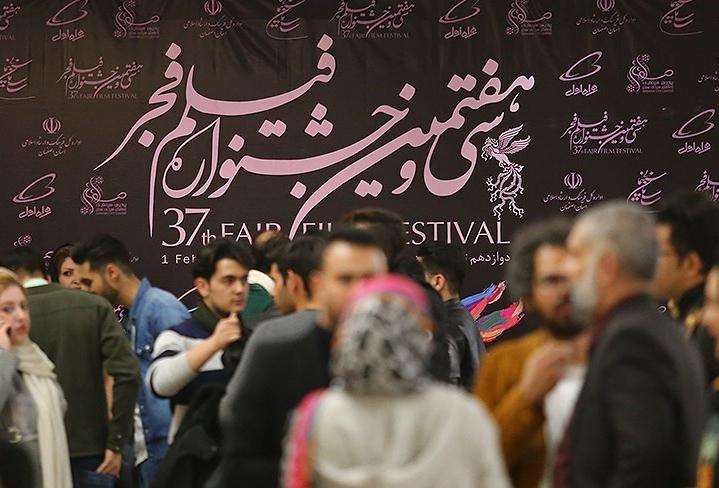 پخش زنده مراسم اختتامیه جشنواره فیلم فجر