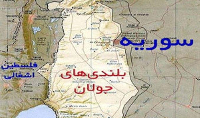 یهودیان هرگز منطقه ای به نام جولان نداشتند