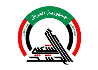 پیام حشد الشعبی عراق خطاب به تظاهرکنندگان بغداد و دیگر استانهای این کشور