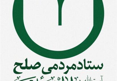 اعلام موجودیت شورای مرکزی ستاد مردمی صلح  استان آذربایجان شرقی