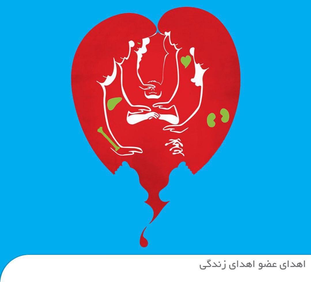 اهدای اعضای بدن کودک ۴ ساله در کرمانشاه