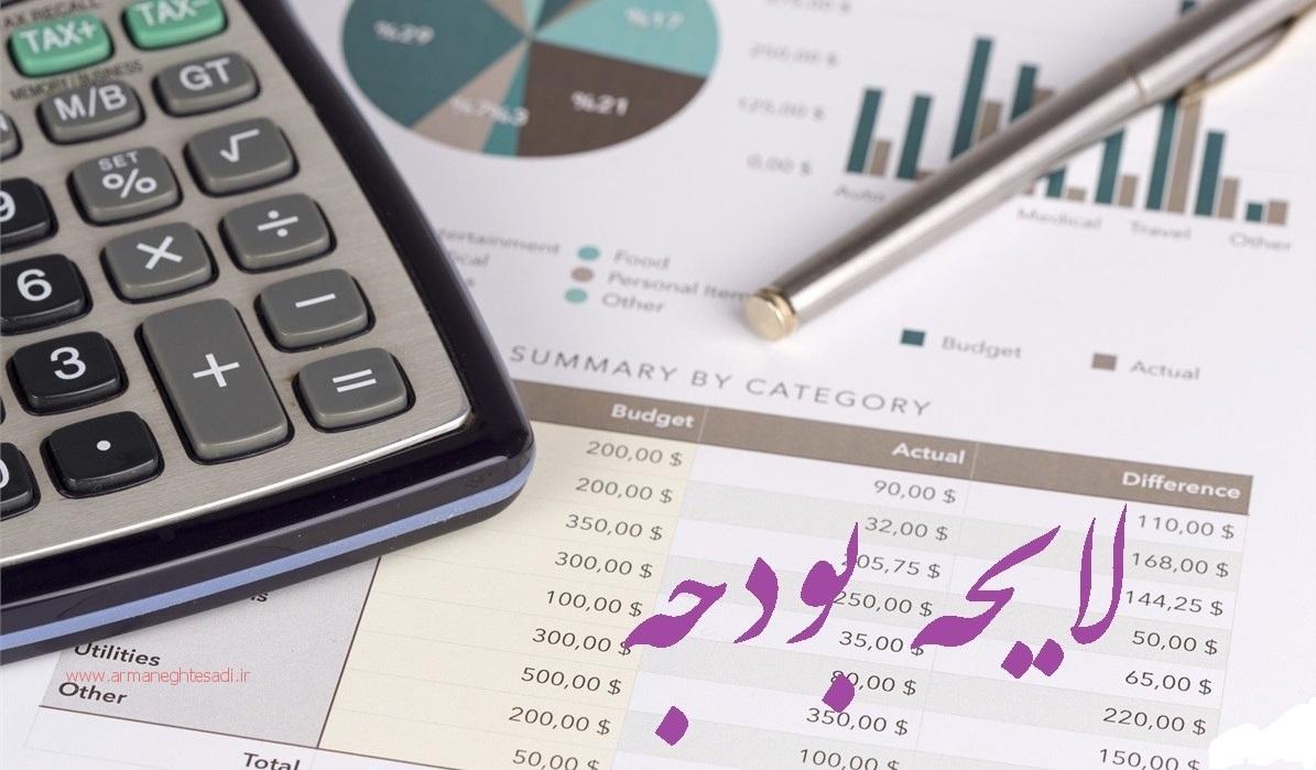 ارسال ایرادات هیئت عالی نظارت مجمع به لایحه بودجه ۹۸ به مجلس