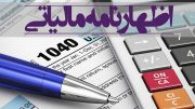 تمدید ارائه اظهار نامه مالیات بر ارزش افزوده تا پایان فروردین