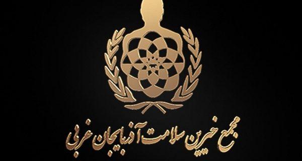خیرین سلامت آذربایجان غربی دوازده میلیارد تومان برای مبارزه با کرونا اهدا کردند