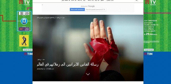 بازتاب بینالمللی نامه هنرمندان ایران به همتایان خود در جهان