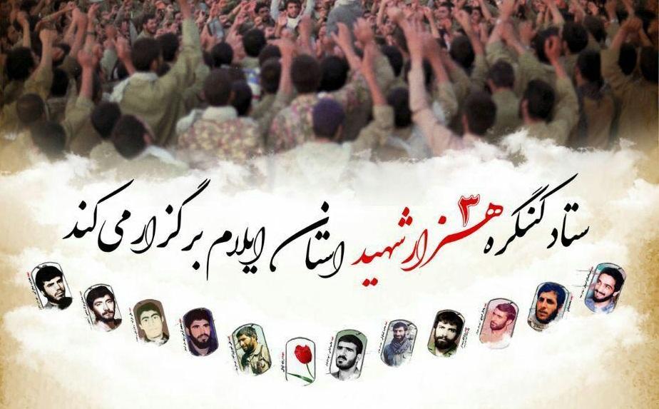 کنگره بزرگداشت ۳۰۰۰ شهید استان ایلام برگزار می شود
