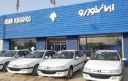 شرایط فروش فوری ۳ محصول ایران خودرو از فردا + جدول