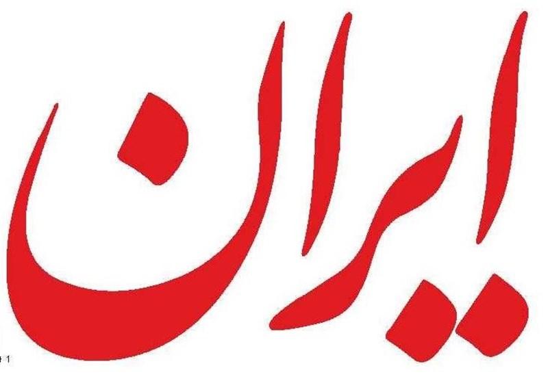 روزنامه ایران به دلیل نشر اکاذیب محکوم شد
