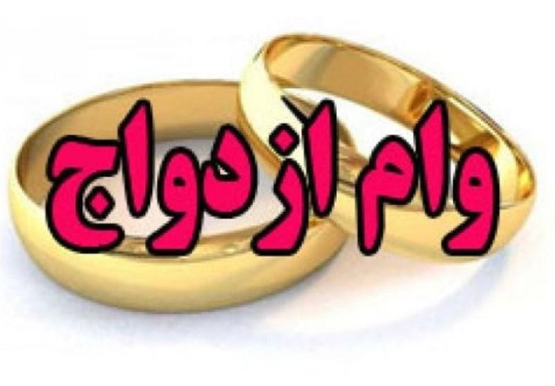 توضیحات بانک مرکزی درباره «وام ازدواج» ۳۰ میلیونی