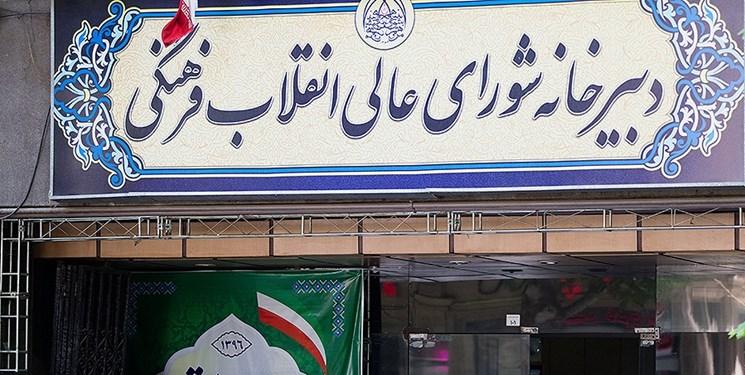 نامه اساتید دانشگاه به روحانی در انتقاد از عدم برگزاری جلسات شورای عالی انقلاب فرهنگی