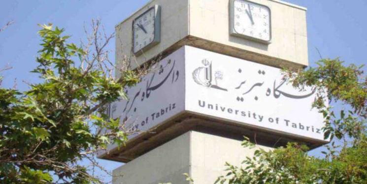 دانشگاه تبریز در میان برترین دانشگاههای جهان