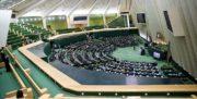 ۹ نفر کاندیدای کارپردازی مجلس شدند