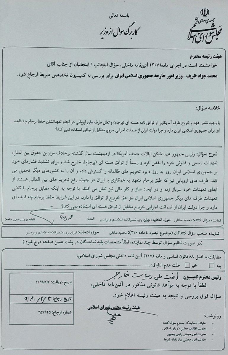 سؤال محمود صادقی از ظریف: حفظ برجام چه فایدهای برای ایران دارد؟
