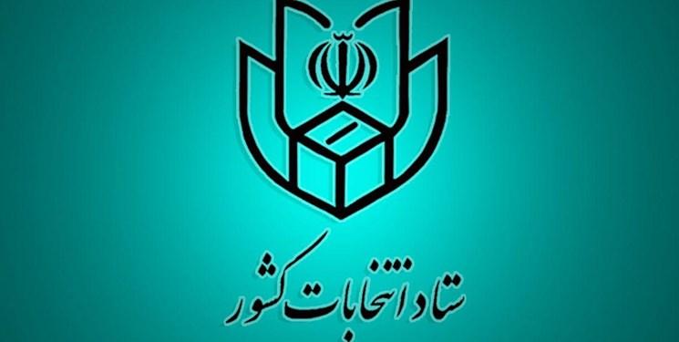 حوزه انتخابیه میاندوآب در یازدهمین دوره انتخابات مجلس شورای اسلامی مستقل شد