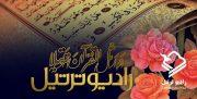 رادیو ترتیل افتتاح شد/ پخش ۲۲ ساعت ترتیل در شبانهروز
