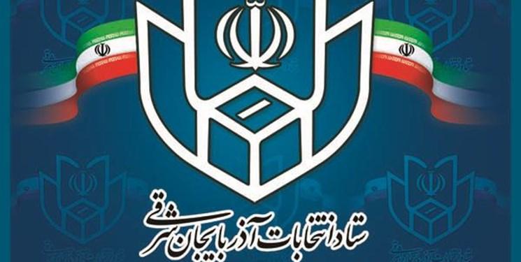 رئیس و اعضای ستاد انتخابات استان آذربایجانشرقی منصوب شدند