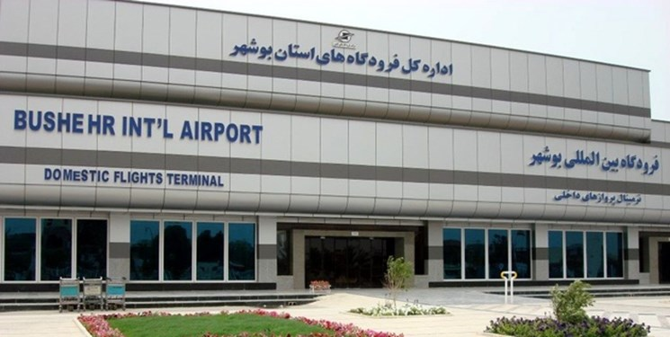 مصوبه تغییر نام «فرودگاه بوشهر» روی اجرا به خود ندید