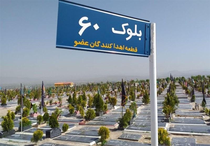 اختصاص بلوک ویژه به اهداکنندگان عضو در وادی رحمت تبریز