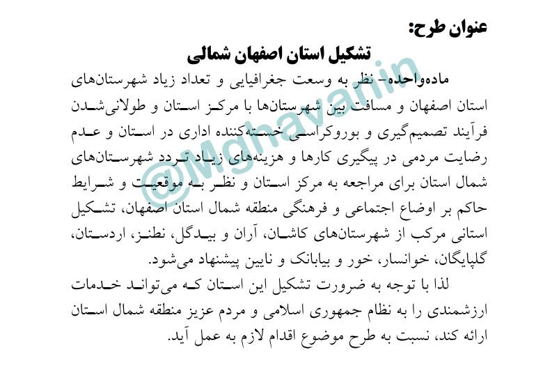 اصفهان شمالی