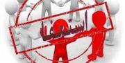 استعفای 8مدیردولتی درآذربایجانشرقی /استعفای ۱۵ نفردرشرکت درانتخابات