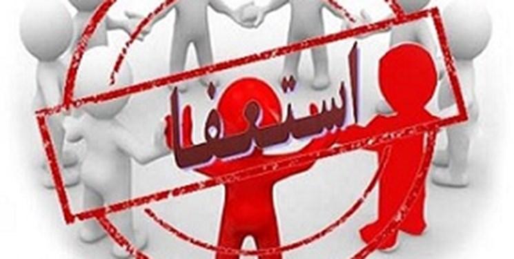 استعفای ۸مدیردولتی درآذربایجانشرقی /استعفای ۱۵ نفردرشرکت درانتخابات
