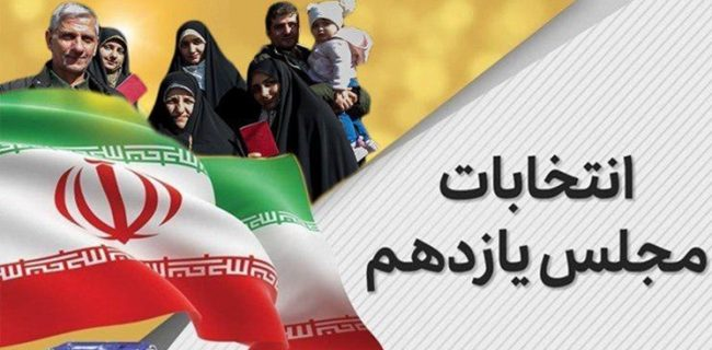 موافقت شورای نگهبان با برگزاری مرحله دوم انتخابات مجلس در ۲۱ شهریور