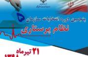 رقابت ۴۵کاندیدا در پنجمین دوره انتخابات نظام پرستاری تبریز