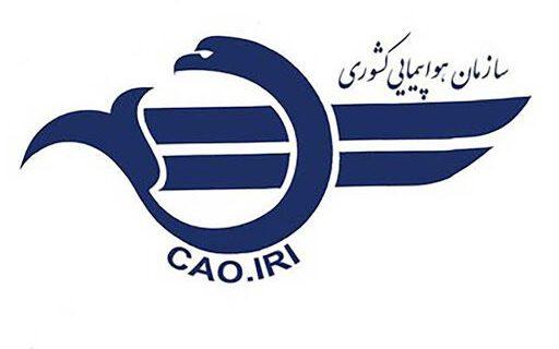 بیانیه سازمان هواپیمایی کشوری در خصوص فایل صوتی منتشر شده پرواز ۷۵۲