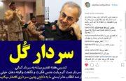 واکنش قابل تحسین سردار کمالی به کلیپ شادی سربازان سپاه/استقبال از سردار گل در فضای مجازی+فیلم