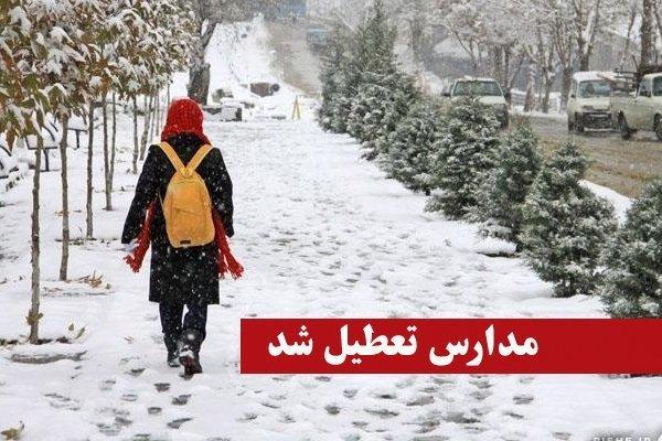 اطلاعیه تعطیلی مدارس آذربایجان شرقی در ۲۹ بهمن