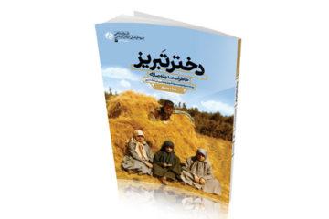 «دختر تبریز» روایتی از مادری که هم رزمنده است، هم مربی و معلم