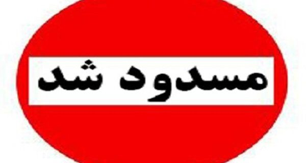 راههای منتهی به بازار صفای خرمشهر مسدود شد
